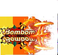 bombom2
